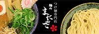 麺のまたざロゴ